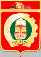 Герб Унечского Района Брянской Области