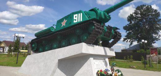 ИСУ-152 фото Мглин самаходка на постаменте