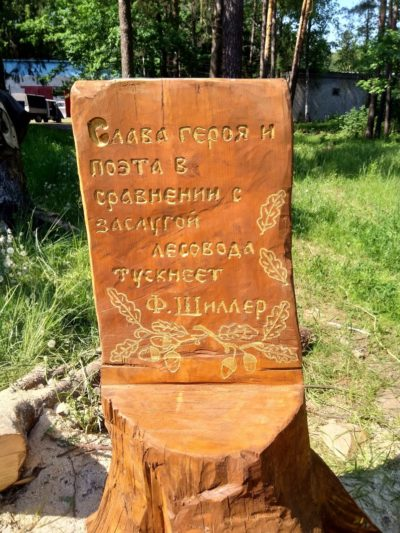 Кордон Лесника фото