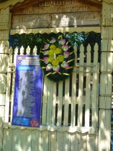 Святой Источник Суражского Района