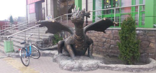 Дракон из бетона памятник Климово Климовский Район Брянская Область