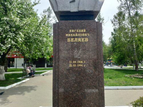 памятник Беляев Евгений Михайлович