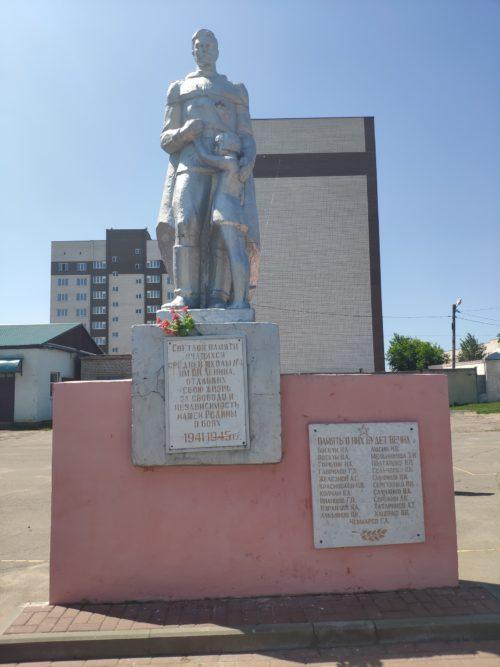 Памятник Второй мировой войны четвертая школа Клинцы