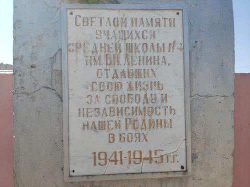 табличка ВОВ на памятнике Клинцы Брянская Область