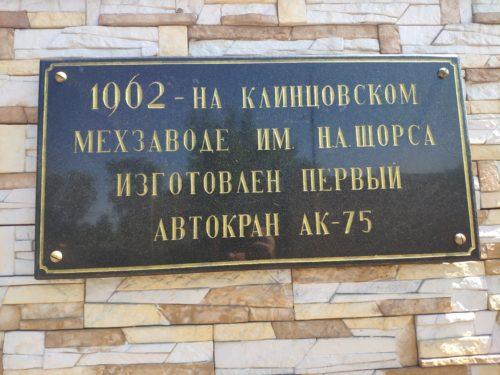 Автокран Клинцы памятник