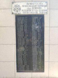 памятник ВОВ Душкино мемориал