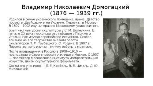 Домогацкий Скульптор