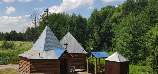 Святой Источник Белый Колодец Новозыбковский Район