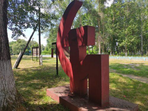 Серп и Молот памятник