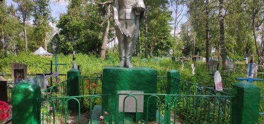 мемориал новозыбковский район