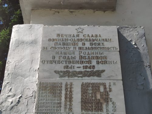 Мемориал ВОВ Высокое Мглинский Район