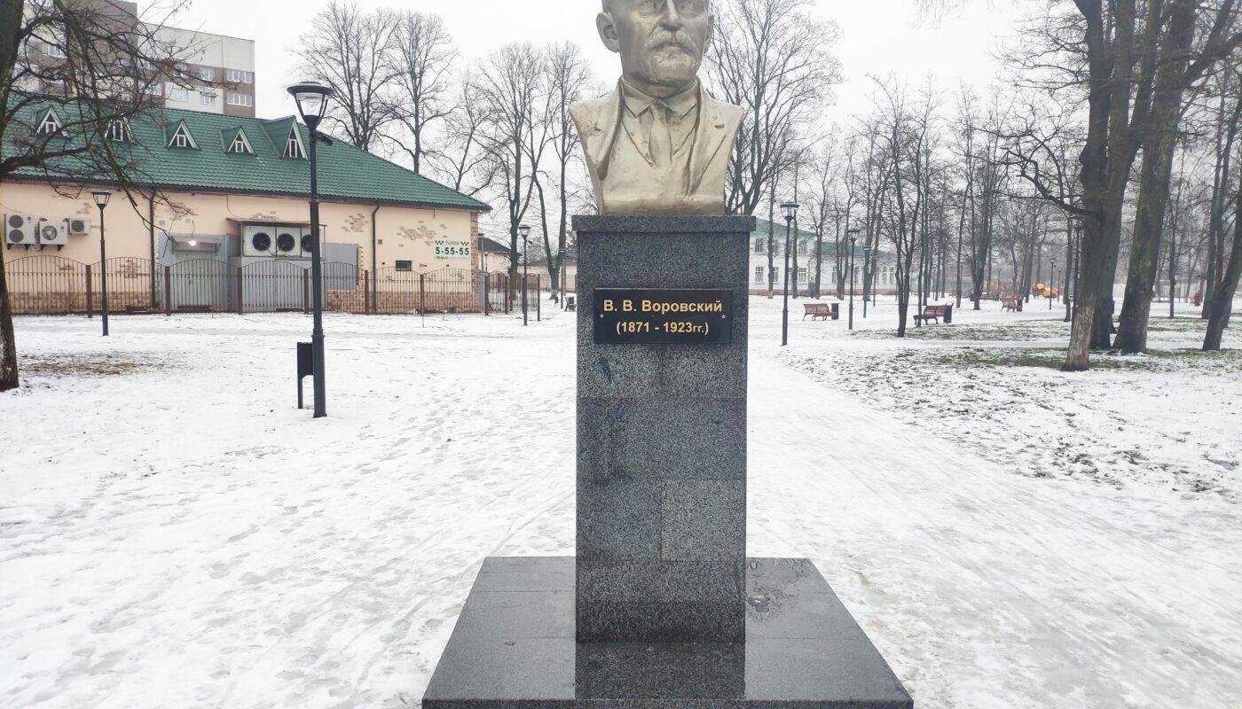 Памятник Воровского