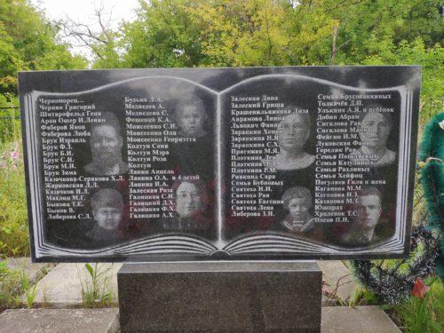 Мемориал жертвам Фашизма