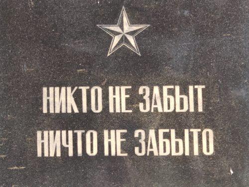 Памятник Жертвам Фашизма Клинцы Брянская область
