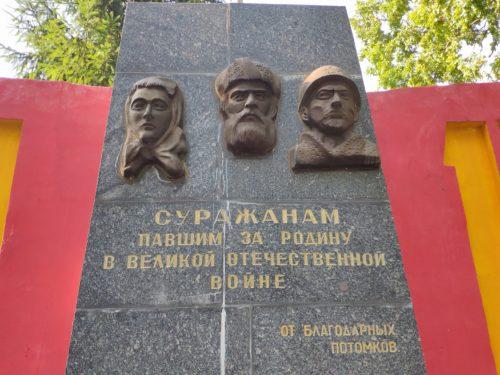мемориал Сураж