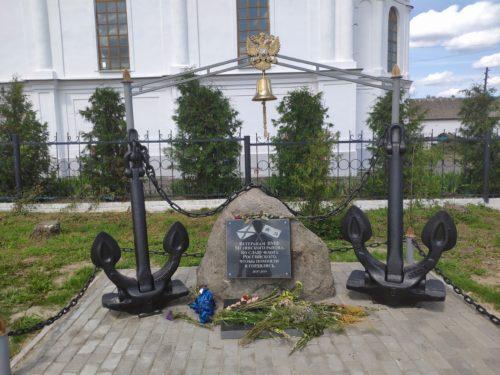 Памятник ветеранам ВМФ. Мглин.