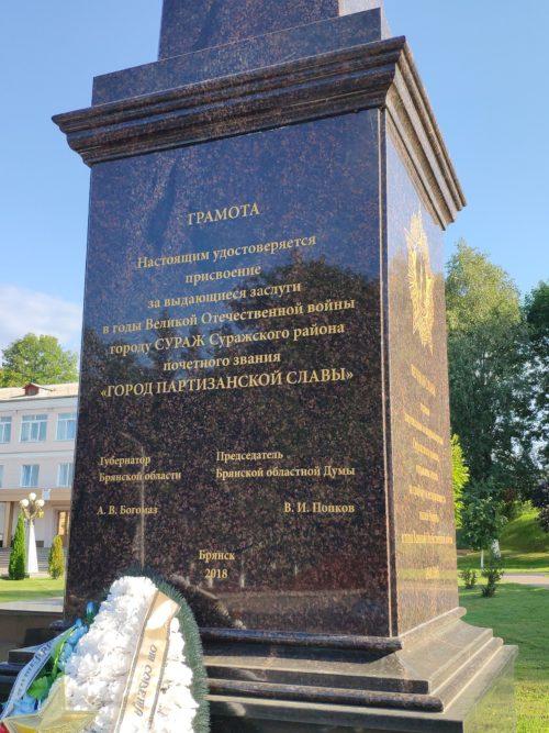 Стела Город Партизанской Славы Сураж