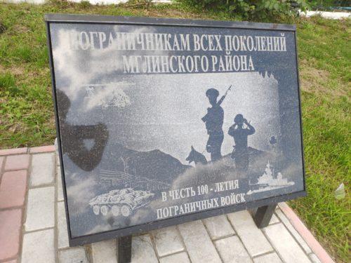 мглин памятник пограничникам