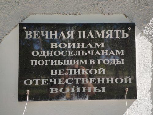 мемориал Мартьяновка