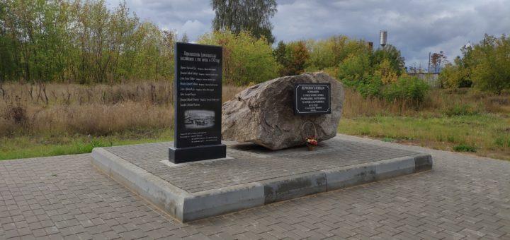 Памятник первопоселенцам Мартьяновка