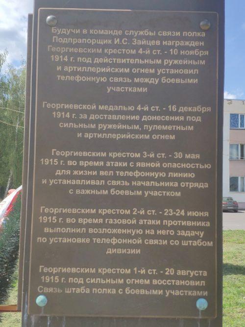 памятник герою первой мировой войны Мглин