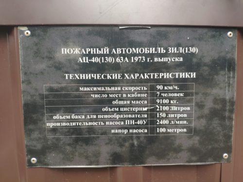 Зил 130 пожарный автомобиль Клинцы памятник