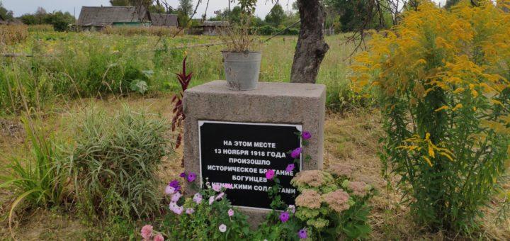 Богунский полк памятник лыщичи