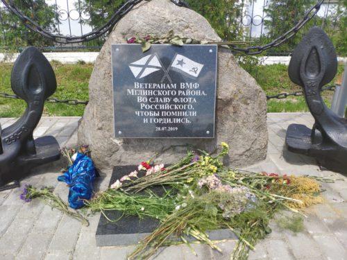 памятник ветеранам ВМФ Мглин