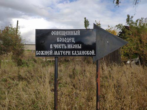 Достопримечательность Клинцовского района село Душкино Святой Колодец