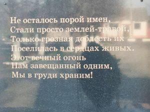 Братская могила Красная Гора Сквер Славы