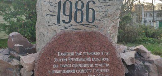памятник ЧАЭС
