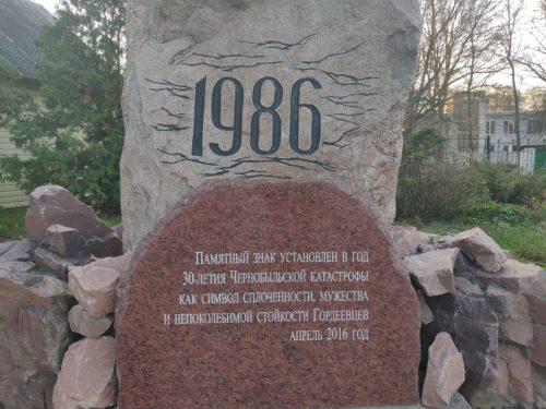 Памятный знак к 30-летию Чернобыльской Трагедии