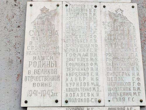 мемориал ВОВ павшим воинам красного гиганта Клинцы