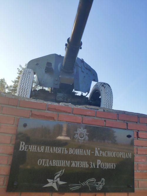 Героям-Красногорцам (орудие на постаменте)