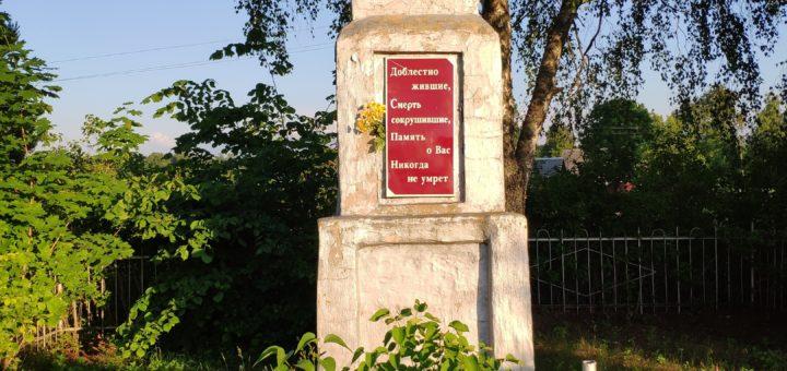 Памятник Талуковщина Клинцовский район