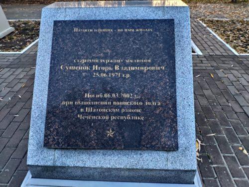 Мемориал Злынка