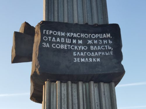 героям Красногорцам