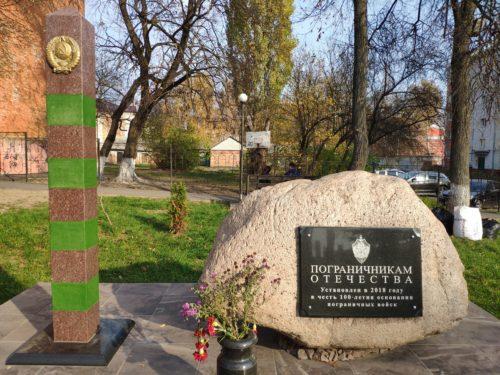 Памятник Пограничникам Отечества. Клинцы