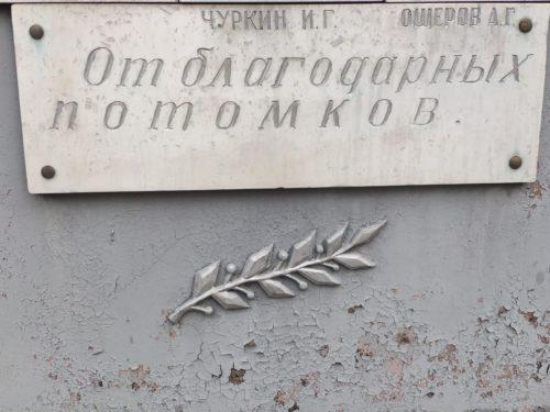 мемориал ВОВ павшим воинам красного гиганта