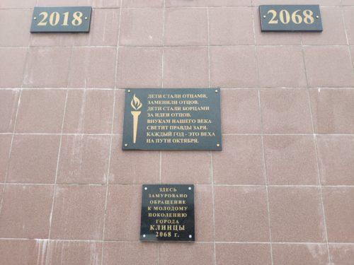 Стела 50 лет ВЛКСМ Клинцы