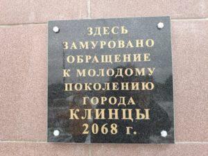Достопримечательности Клинцов Памятник ВЛКСМ