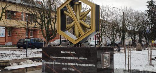 почеп памятник химическое оружие