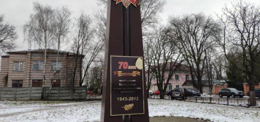 Стелы к 70 летию освобождения Брянщины почеп