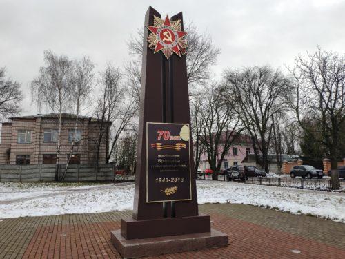 Стела к 70 летию освобождения Брянщины. Почеп.