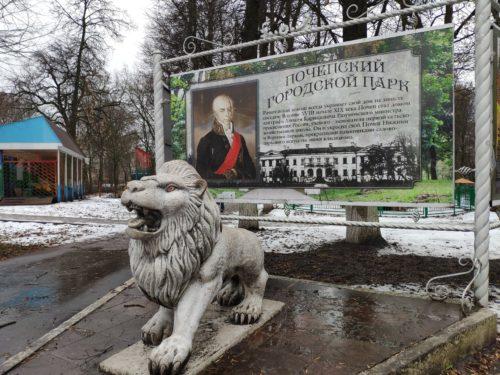 скульптура Льва Почеп