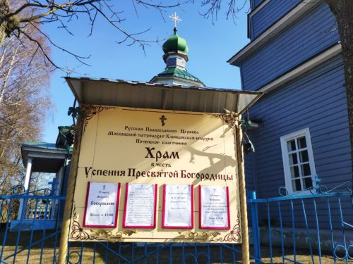 Красный Рог Церковь Успения Богородицы
