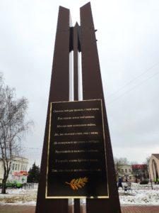 стела памятник посвященный ВОВ Почеп