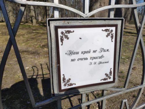 усадьба музей Алексея Константиновича Толстого Ерасный Рог достопримечательность фото