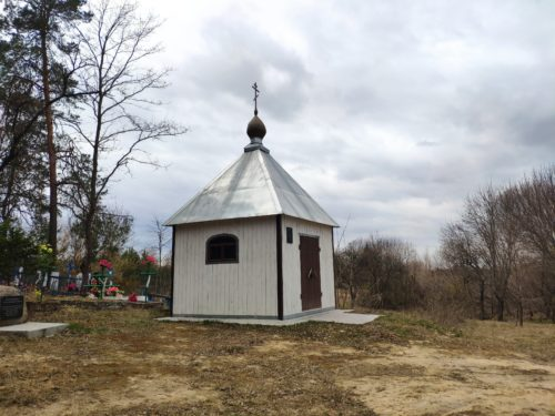 Часовня в честь Покрова Пресвятой Богородицы. Беловодка.