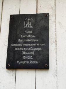 Часовня Беловодка